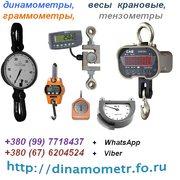 Динамометры,  Весы крановые,  Граммометры,  Тензометры : +380(99)7718437 - WhatsApp,   +380(67)6204524 - Viber